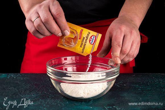 В отдельную миску просейте муку, добавьте разрыхлитель Dr. Oetker и соль, перемешайте сухую смесь.