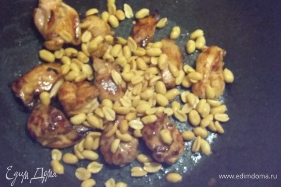 На этой же сковороде обжарить арахис. У меня уже жареный, поэтому я тут же добавила бульон, кунжутное масло и оставшийся маринад.