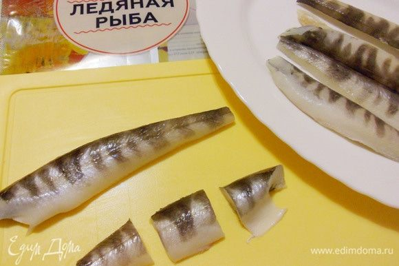Обсушить тушки ледяной рыбы бумажным полотенцем, разделать рыбу на филе и нарезать небольшими кусочками.