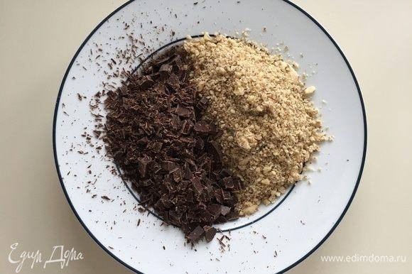Сливочное масло и яйца должны быть комнатной температуры. Заранее сварите и остудите кофе. Грецкие орехи порубить и измельчить плитку шоколада. Вместо грецких орехов можно взять фундук или миндаль, горький шоколад заменить на молочный. Духовку разогреть до 180°С.