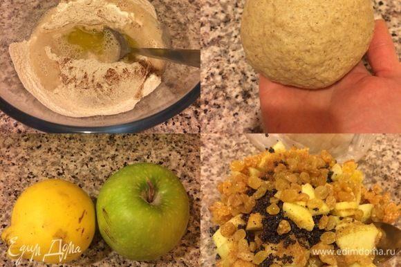 В миску просеять муку, добавить соль, корицу и перемешать. Затем добавить теплую воду, масло и замесить шелковистое тесто. Сформировать шар, накрыть фольгой и дать полежать 30 минут. Айву и яблоко вымыть, очистить и нарезать (айву я нарезаю мелко). В миске смешать: айву, яблоко, сахар, корицу, отжатый изюм, мак и перемешать.