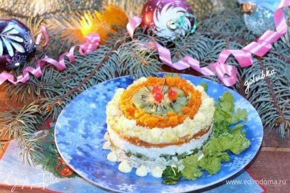 Пятый слой — яичный желток, подсолить+майонез. Снимаем формовочное кольцо и украшаем сверху салат по своему вкусу. При желании, посыпьте сверху салат измельченными грецкими орехами.