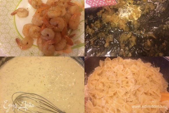 Креветки достать и накрыть фольгой. В сковороду влить сливки, посолить и помешивая прогреть. Добавить макароны, перемешать.