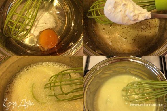 Крем. В миске смешать яйцо, сахар и ванильный сахар. Добавить крахмал, перемешать. Затем добавить цедру (я добавляю в крем шкурку лайма, а потом достаю), молоко, активно перемешать и поставить на медленный огонь, варить крем, помешивая, до загустения.