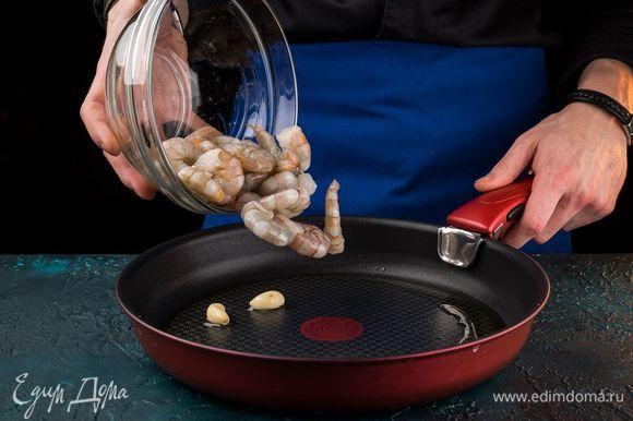 Обжарьте на раскаленной сковороде с оливковым маслом очищенные зубчики чеснока до золотистого цвета. Разморозьте и очистите креветки, подрумяньте буквально пару минут в чесночном масле.