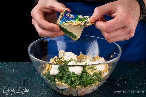 Добавьте плавленый сыр Hochland «Суп и Соус» с луком и чесноком и майонез. Посолите по вкусу. Перемешайте.