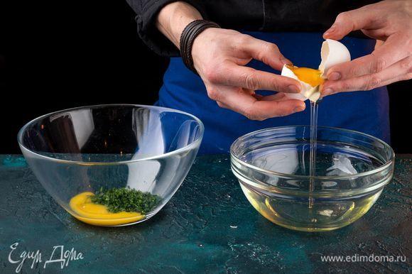 Зелень измельчите, отделите яичные желтки от белков. Желтки соедините с зеленью, перемешайте.