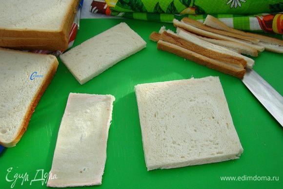 Для начала подготовим порционные корзиночки. Для этого очень хорошо подходит тостовый хлеб. Обрезать со всех сторон корочку. Разрезать тост на две равные части.