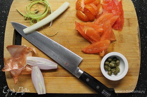 Тартар. Для начала подготавливаем все овощи: чистим шалот, у сельдерея срезаем грубые волокна. Томаты очищаем от кожицы и семенного гнезда (последнее можно оставить в качестве декора), получаем «филе» томатов.