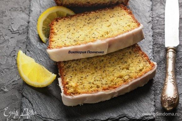 Для глазури развести сахарную пудру лимонным соком и перемешать до получения однородной гладкой консистенции. Покрыть глазурью полностью остывший кекс. Украсить лимонной цедрой. Готовый кекс хранится до 5 дней.