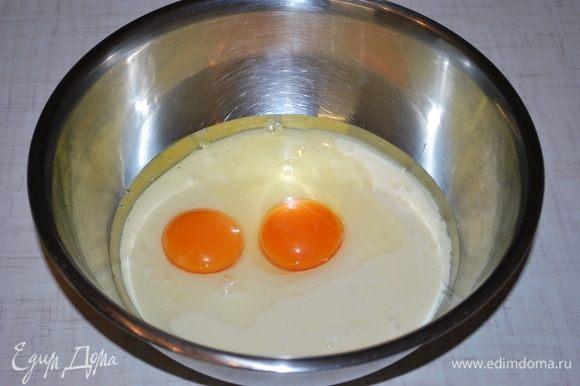 В чашке смешиваем 500 грамм сгущенного молока и 2 яйца. Все перемешиваем.