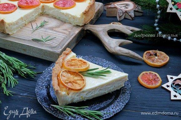 Разрезаем наш нежнейший лимонно-йогуртовый тарт и подаем к столу. Приятного аппетита!