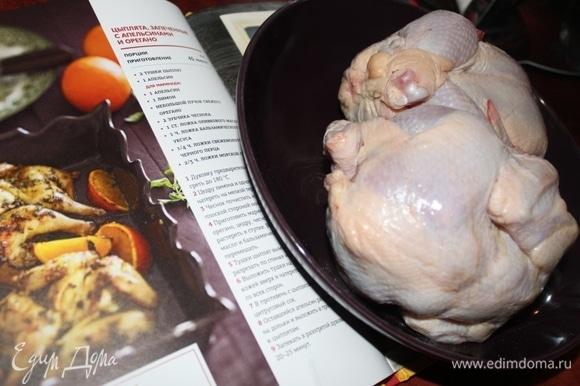 В книге «Активное меню» мне приглянулся рецепт запеченных цыплят с апельсинами и орегано. Я купила 2 небольшие тушки, разморозила, вымыла и промокнула полотенцем — подготовила к приготовлению.
