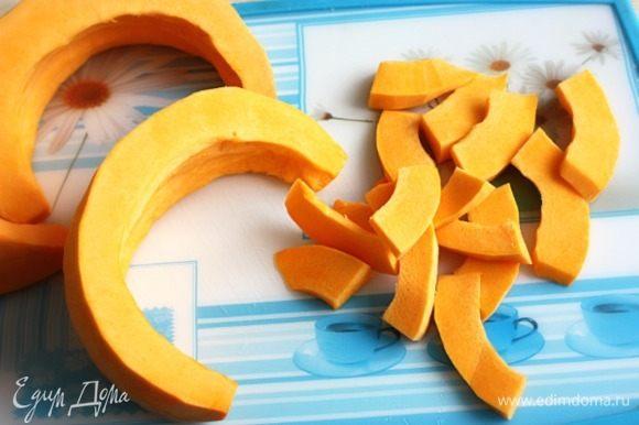 Вымыть и обтереть насухо тыкву, разрезать пополам и удалить семена. Каждую половину тыквы разрезать еще на 3–4 сегмента и затем поперек ломтиками.