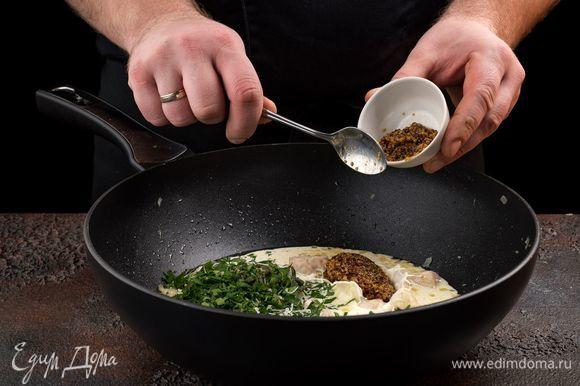 Добавьте горчицу, часть натертого сыра и шалфей. Готовьте на медленном огне.