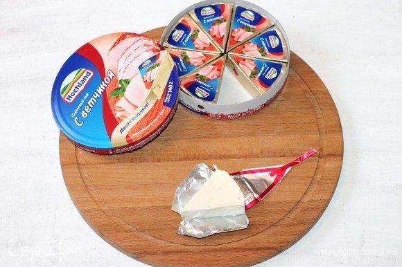 Разворачиваем сырную упаковку и извлекаем плавленный сырок Hochland.