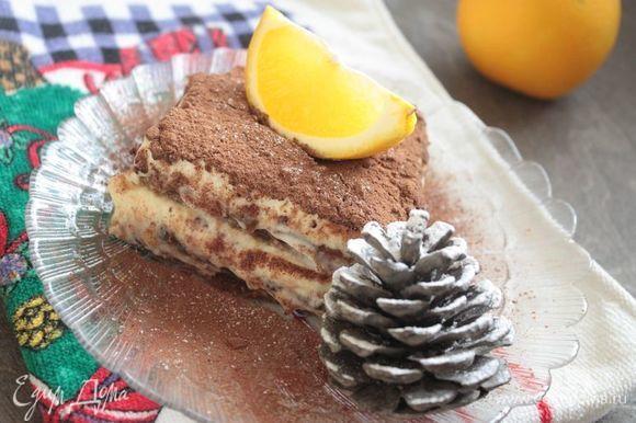 Отправьте тирамису в холодильник на 2-3 часа, затем аккуратно нарежьте на порции острым ножом и подавайте к столу. Надеюсь, этот новогодний десерт украсит ваш новогодний стол и придется по вкусу гостям! С Новым годом вас! :)