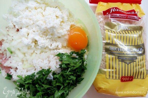 Зелень петрушки мелко нарезать, чеснок пропустить через чеснокодавку. Фету размять вилкой. Добавить к фаршу полуотворенный рис золотистый ТМ «Националь», мелко порезанную луковицу, размятую вилкой фету, чеснок, петрушку и яйцо. Посолить и поперчить по вкусу, хорошо перемешать.