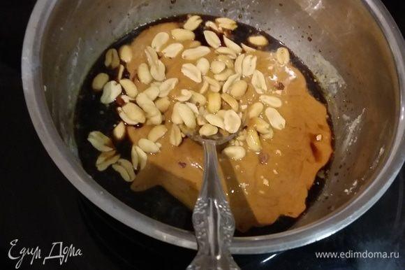 В сотейнике обжарить арахис (у меня уже жареный, поэтому я этот шаг пропустила). Добавить арахисовую пасту, влить соевый соус и бульон (у меня вода). Уварить на маленьком огне до консистенции соуса (хватит примерно 10 минут). Сначала арахисовая паста возьмется комочками, но затем разойдется и превратится в густой соус.