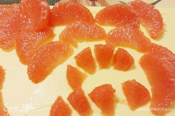 Грейпфрут обязательно очистить от прожилок и каждую дольку разделить на 4 части.