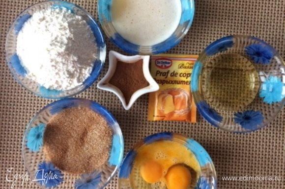 Подготовим необходимые ингредиенты для приготовления бисквита.