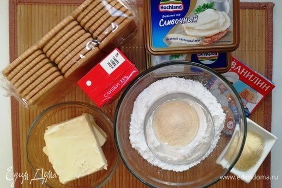 Подготовьте все ингредиенты. Желатин подготовить к использованию по инструкции. Сливочное масло должно быть комнатной температуры (мягким).