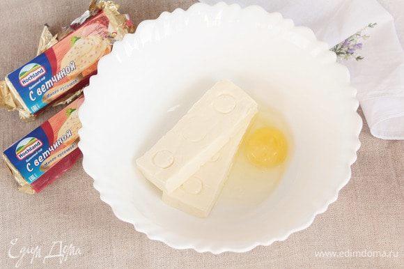 Сыр плавленный Hochland (200 г) лучше взять с ветчиной, она интересно дополнит вкусовую палитру шариков. Для приготовления теста плавленный сыр необходимо растереть венчиком с яйцом куриным (1 шт.).