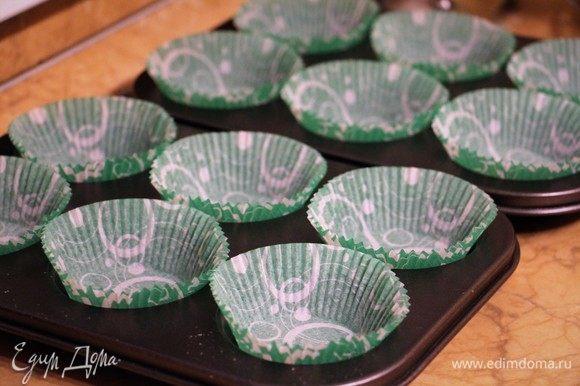 Духовку предварительно разогрейте до 180°С. Формы для кексов смажьте оливковым маслом или выстелите бумажными формочками.