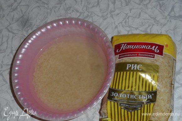 Рис помыть, замочить на время. Воду довести до кипения, посолить, опустить рис. Варить помешивая до готовности. Откинуть на дуршлаг. Остудить.