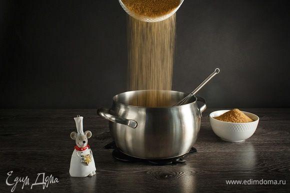 Снимаем кастрюлю с огня, сразу засыпаем в нее 500 г коричневого сахара и перемешиваем, чтобы сахар успел раствориться в горячем сиропе.