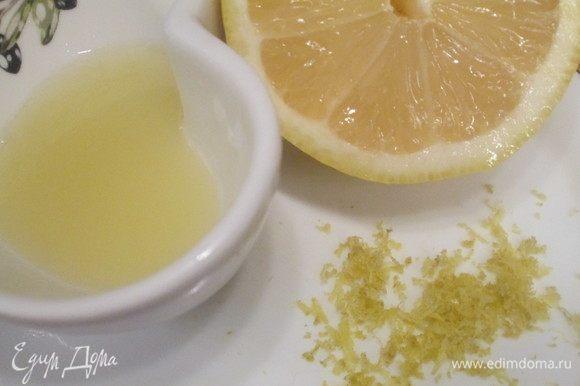 Натираем лимонную цедру и отжимаем сок.