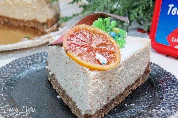 Разрезаем наш чизкейк и наслаждаемся его пряным ароматом и бархатистой текстурой. Приятного аппетита!