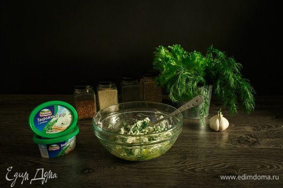Все ингредиенты тщательно перемешиваем. Если вы хотите сделать очень острую закуску, можно добавить перец. Соль добавлять не нужно, так как сыр достаточно соленый.