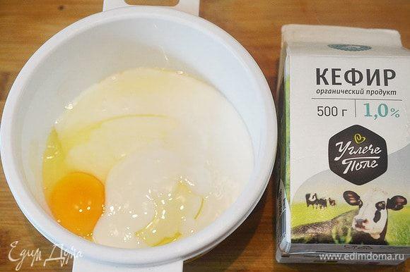 Кефир взбейте с яйцом, солью, содой, погашенной 1/2 ч. л. уксуса. Я использую органический кефир «Углече Поле» — настоящий кефир, совсем как деревенский в моем детстве.