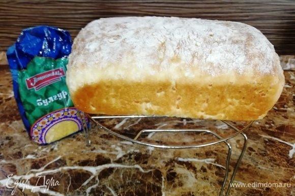 Перекладываем хлеб на решетку и оставляем до полного остывания. Уже на этом этапе вся семья соберется вокруг вас, т.к. ореховый вкус свежеиспеченного хлеба из булгура просто сводит с ума!