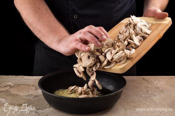 Добавьте шампиньоны. Готовьте еще 7 минут, помешивая. Добавьте соль и перец по вкусу. Снимите с огня и охладите до комнатной температуры.