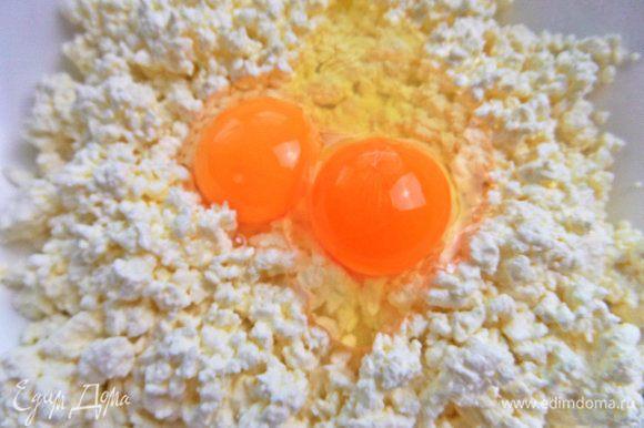 В творог вбить яйца.