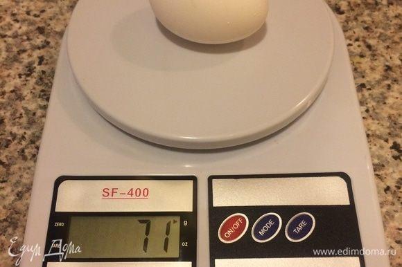 Для новичков: точного рецепта заварного теста нет, так как яйца всегда разного размера, и поэтому часто в рецептах мы видим 3–4 яйца. У меня ушло ровно 3 больших яйца, вес каждого — 71 гр.