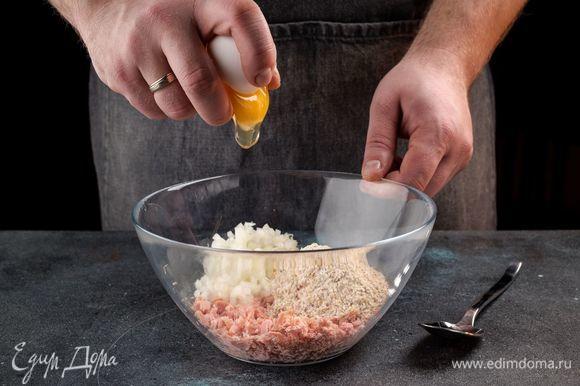 Добавьте яйца, измельченные хлопья и лук, соль по вкусу. Все тщательно перемешайте.