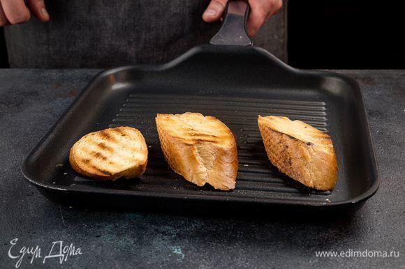 Ломтики багета подсушите на сковороде или в тостере.