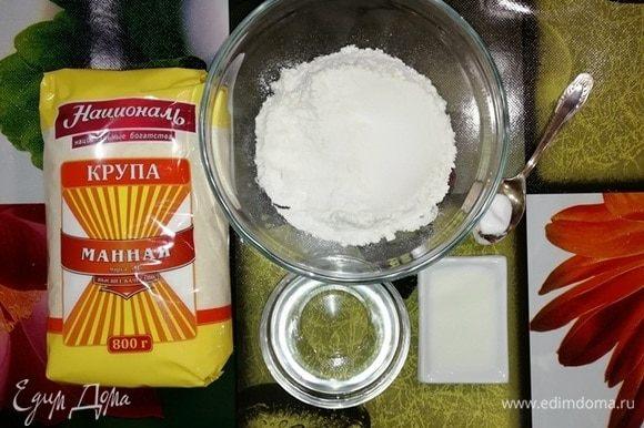 Приготовьте необходимые ингредиенты для теста.
