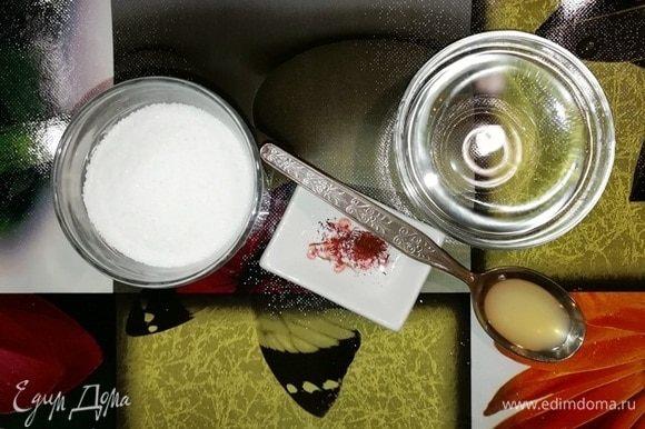 Приготовьте необходимые ингредиенты для сиропа.