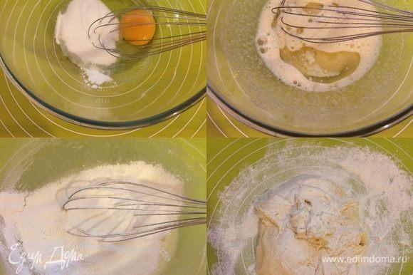 Духовку нагреть до 180–190°С. В миске слегка взбить венчиком: яйцо, сахар, ванильный сахар, масло. Добавить соль, разрыхлитель и муку (муки может уйти чуть меньше).