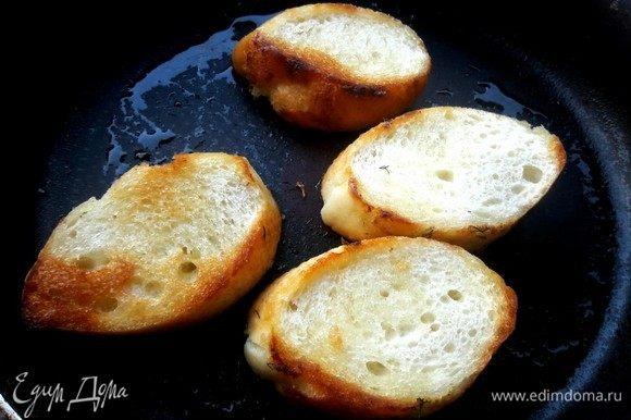 Слегка обжарить ломтики хлеба.
