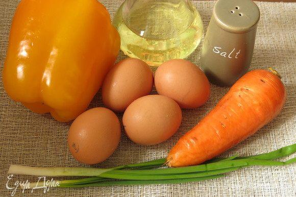 Подготовим продукты: яйца, морковь, перец сладкий, зеленый лук и соль.