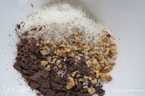 Шоколад нарезать мелкими кубиками, порубить орехи. В чаше смешать нарезанные орехи, шоколад и кокосовую стружку.