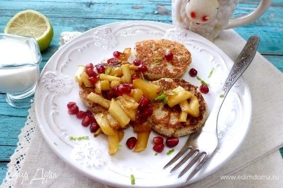 Подаем сырники на завтрак вместе с фруктовым соусом. Для кислинки посыпать зернами граната или клюквой. Приятного аппетита!
