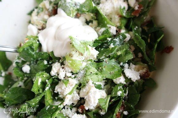 Добавить к брынзе нарезанный шпинат. Добавить сметану (30 г), посолить, если требуется — брынза может быть достаточно соленой. Поперчить. Перемешать.