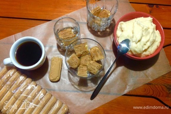 Крем остывает пока, сварим кофе. В сваренный остывший кофе добавляем коньяк и быстро выпиваем:) Шучу, конечно! Разламываем печенья «Савоярди» на произвольные кусочки и окунаем их в кофе с коньяком, затем выкладываем первым слоем в наши подготовленные формочки.