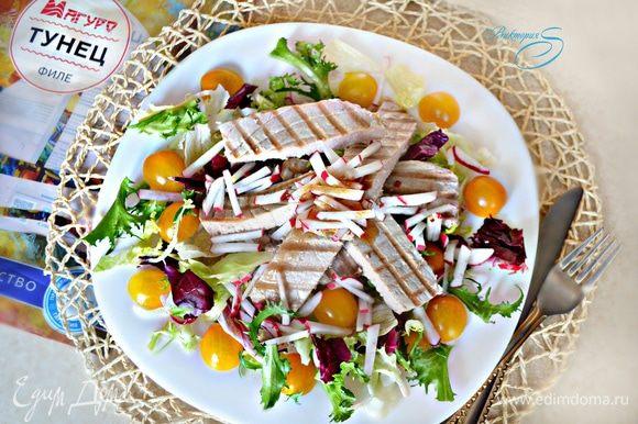 Выложите в миску овощи и листья салата, добавьте свежемолотый перец, (можно чуть-чуть посолить), перемешайте. Положите порцию салата на тарелку, сверху выложите нарезанные кусочки тунца и полейте соусом. Оставшийся соус перелейте в бутылочку или соусник, закупорьте и храните в холодильнике. Уверена — долго такой соус не заскучает в холодильнике, он прекрасно дополнит любые другие овощные салаты, блюда из рыбы и морепродуктов.